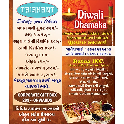 Diwali dhamaka Ad for newspaper
