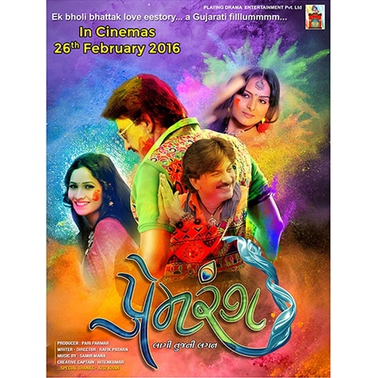 PremRang gujarati movie 2nd release