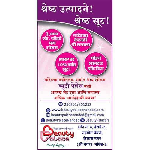 Ad for sakal news paper
